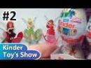 Феи Загадка пиратского острова, Киндер сюрприз 2014 (Tinker Bell und die Piratenfee) - Часть 2