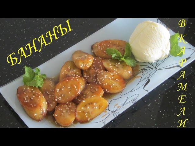 NgooonTuyệt món Chuối Chiên Caramel Бананы в Карамели жареные Banana Caramel Recipe