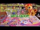 Целых ДВА календаря My Little Pony на 2018 год! МЕГА-ОБЗОР и сравнение!
