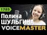 Полина Шульгина - Зурбаган (Юрий Чернавский)