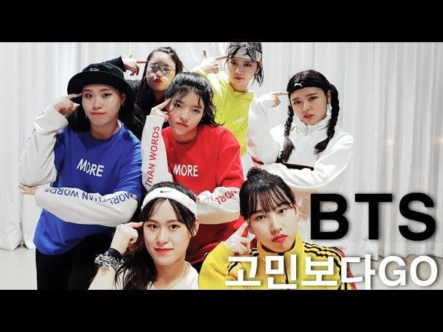 [창원TNS] BTS(방탄소년단) - 고민보다GO 안무(Dance Cover)