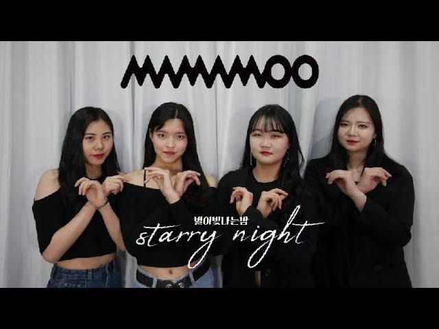 [창원TNS] 마마무(MAMAMOO)-Starry Night(별이 빛나는 밤) 안무(Dance Cover)