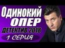 МЕНТОВСКАЯ ПРЕМЬЕРА 2018 [ ОДИНОКИЙ ОПЕР ] Русские детективы 2018 новинки, сериалы 2018 HD
