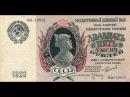 Банкнота 25000 рублей 1923 года Цена Стоимость