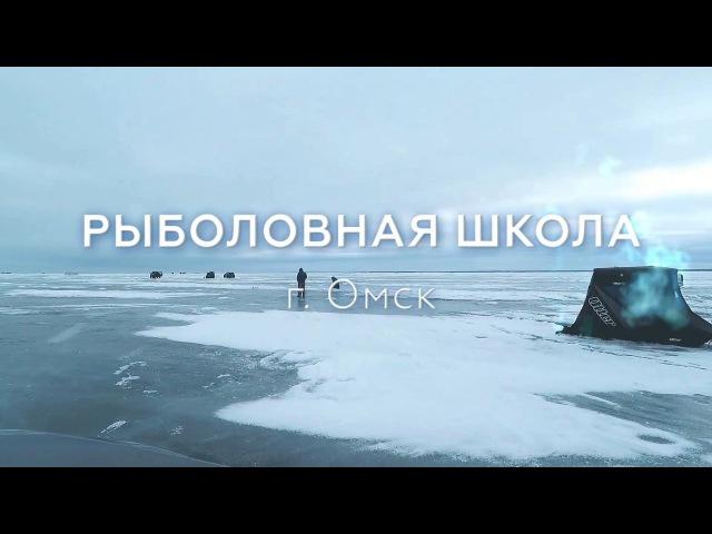 Рыболовная школа г Омск II занятие Зимняя рыбалка