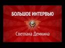 Интервью у Светланы Демкиной | Веселое правоведение