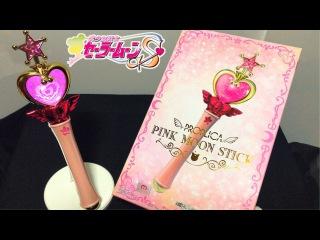 美少女戦士セーラームーン プロップリカ ピンクムーンスティック レ&#12