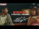 Ninnila Lyrical Promo Tholi Prema Songs Varun Tej Raashi Khanna Thaman S