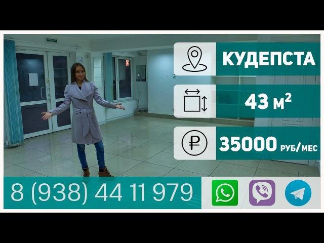 Аренда в Кудепсте: 43,5 м2 за 35 000 руб/мес