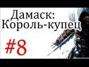 Assassin's Creed HD 8 ~ Дамаск Король купец Абу аль Нуквод