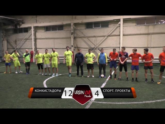Конкистадоры 12-4 Спортивные Проекты, обзор матча