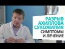Разрыв ахиллова сухожилия симптомы и лечение доктор Алексей Олейник footclinic