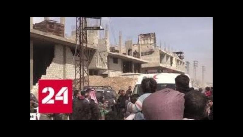 Эвакуация под прицелом террористов: Восточную Гуту покидают жители - Россия 24