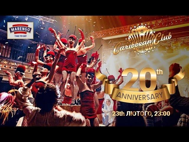 Прем'єра! Тізер 2 Caribbean Club – 20 років!
