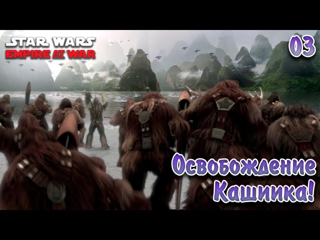 Star Wars Empire At War | Повстанцы [3] - Освобождение Кашиика!