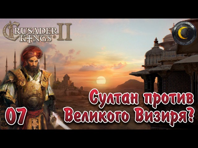 CK II Jade Dragon Хорезмшах 7 Вражда с Султаном