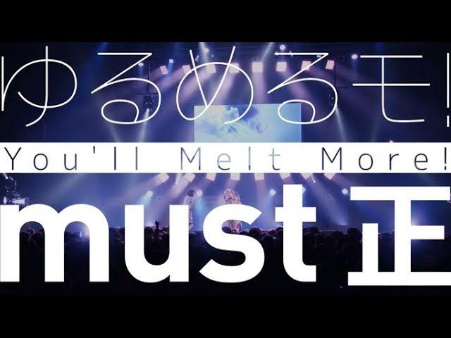 ゆるめるモ! You'll Melt More 『must 正 Zepp Tokyo Live Version 』
