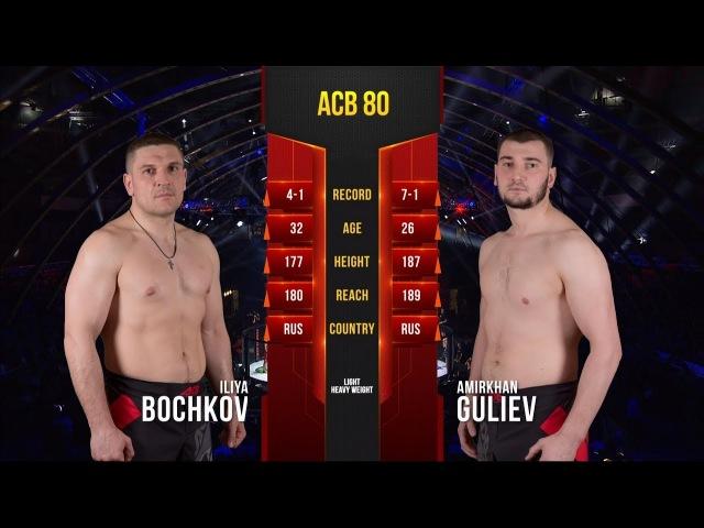 Amirkhan Guliev vs Ilya Bochkov amirkhan guliev vs ilya bochkov