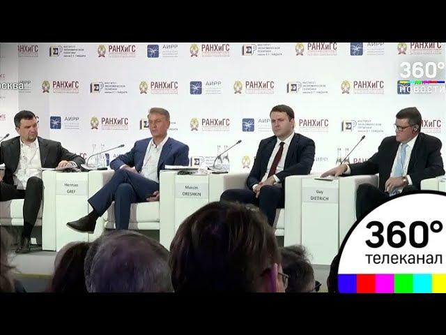 В Москве на Гайдаровском форуме обсуждали влияние цифровой экономики