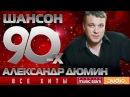 Шансон 90-х — Александр Дюмин ✩ Золотые Хиты Десятилетия ✩