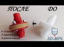 Ремонт миксера Tefal. 3D печать червячного колеса из PA (полиамида)
