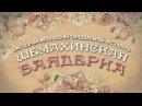 Яна Ямана и Оксана Вишневецкая / Yana Yamana and Oksana Vishnevetskaya