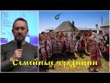 Как правильно чтить семейные традиции Шумов Владимир
