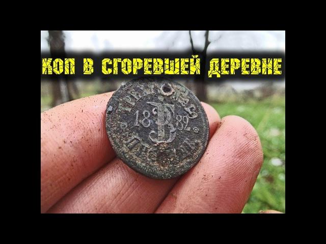 Коп монет в сгоревшей деревне Приключение с металлоискателем minelab поиск монет и старины в урочище