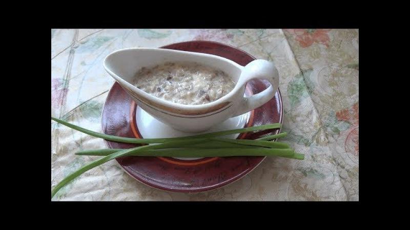 Простой и вкусный сырно-грибной соус за 5 минут