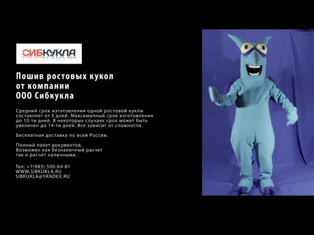 Ростовая кукла чертик Боль пошив ростовых кукол