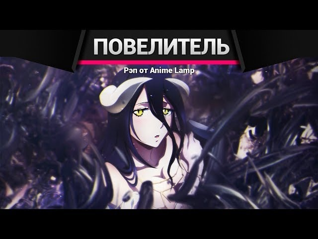 РЭП про Повелитель - Overlord Rap