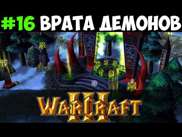 Warcraft 3 16 - Врата демонов