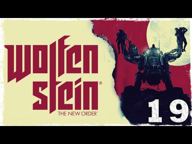 Wolfenstein: The New Order. 19: Осколки счастья.