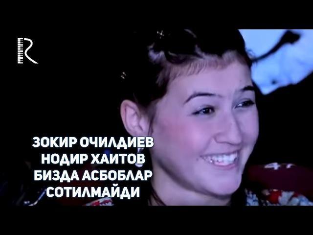 Зокир Очилдиев - Нодир Хаитов - Бизда асбоблар сотилмайди