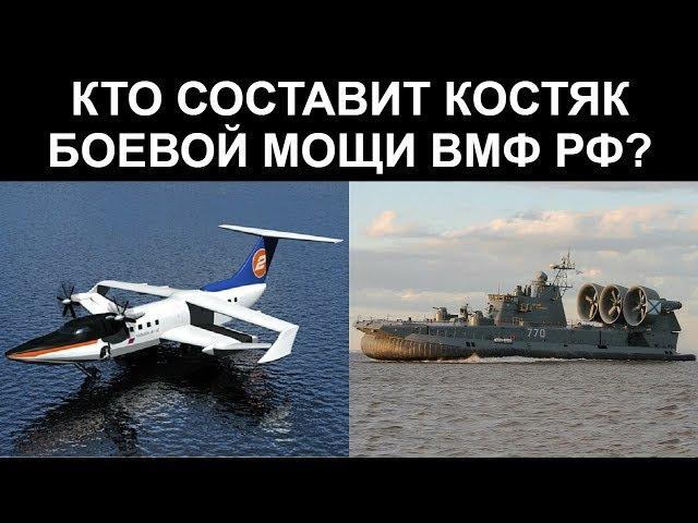 «ЧАЙКА» ИЛИ «ЗУБР»: ЗА КЕМ БУДУЩЕЕ ВМФ РОССИИ? | война новости экраноплан чайка м ...