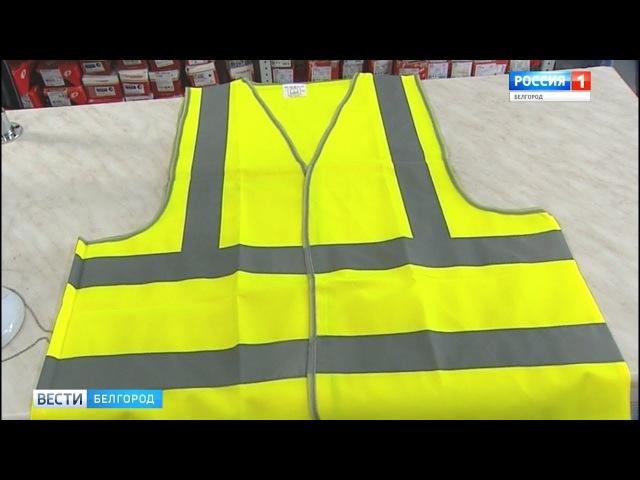 ГТРК Белгород - Водителей призывают иметь в машине специальный жилет или куртку
