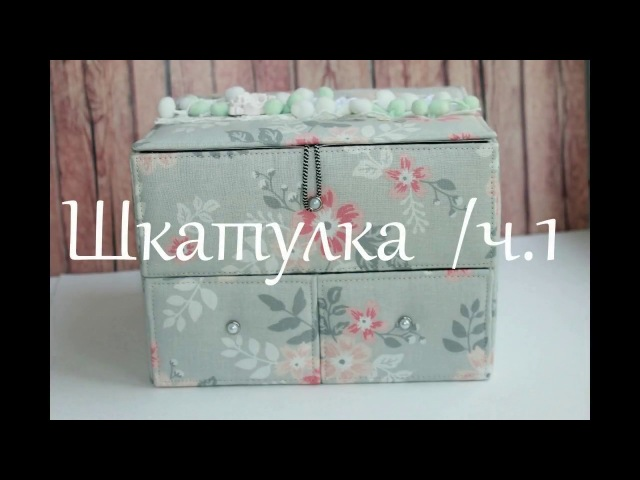 Скрапбукинг/ Картонаж ❤️ Мастер-класс ❤️ DIY ❤️Шкатулка/ ч. 1/ Перезалито