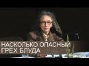 Насколько ОПАСНЫЙ ГРЕХ БЛУДА и последствие жуткие примеры Людмила Плетт
