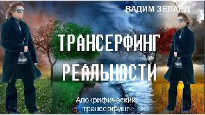 Вадим Зеланд - Техника исполнения желаний.
