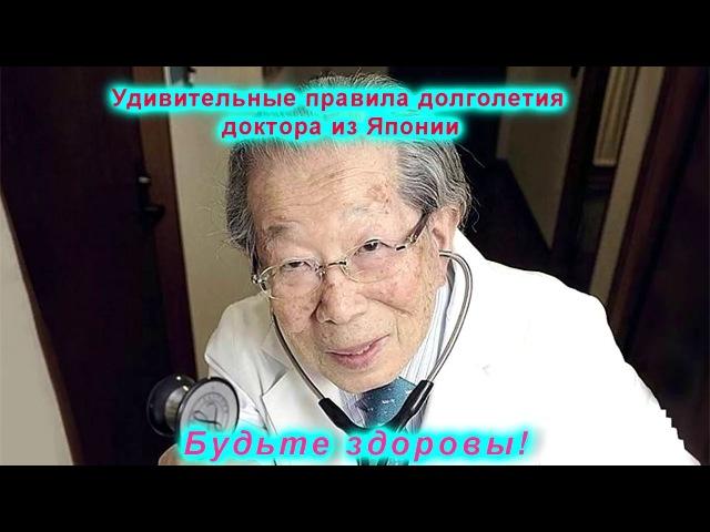 Удивительные правила долголетия доктора из Японии