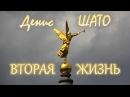 Денис ШАТО - Вторая жизнь (Русский шансон)
