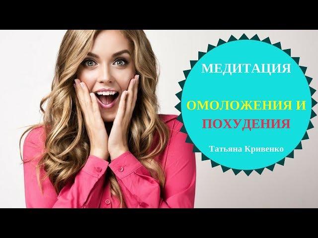 Медитация Омоложения и 💃Похудения от Татьяны Кривенко