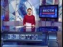 ГТРК ЛНР Вести 19 30 20 января 2018