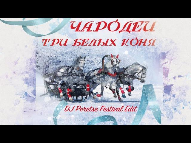 Ремикс Чародеи - Три белых коня (DJ Peretse Festival Edit)