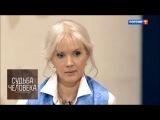Елена Серова. Судьба человека с Борисом Корчевниковым