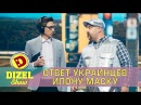 Чем ответила Украина на запуск Space X Илона Маска Дизель шоу   Дизель cтудио
