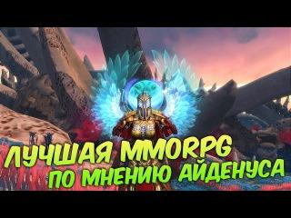 Аллоды Онлайн: Лучшая MMORPG по мнению Айденуса!