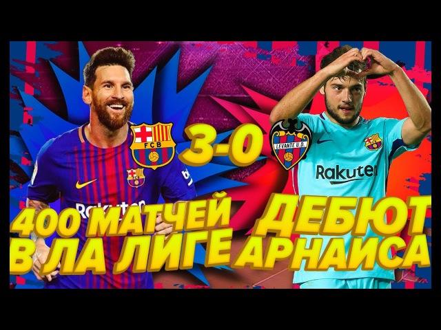 Барселона продолжает побеждать в Ла Лиге! Дебют Арнаиса, Голы Паулиньо