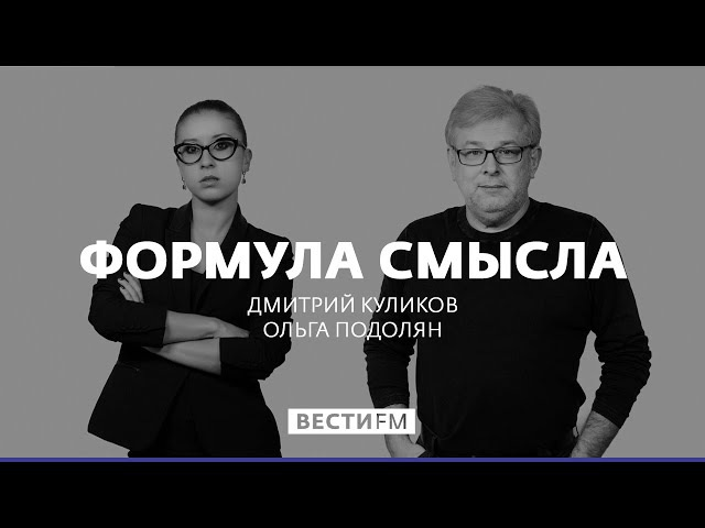 Сергей Лавров - о заряженности на русофобию в США * Формула смысла (22.01.18)