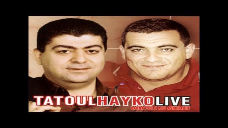 Tatul Avoyan Hayk Ghevondyan - Papn u Tore